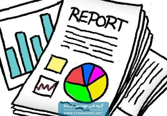 ارائه گزارشات دقیق و منظم