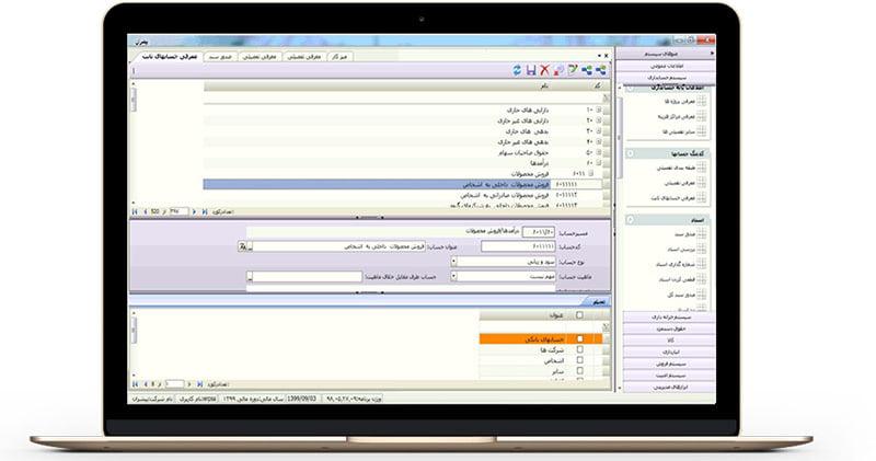 نرم افزار حسابداری پیشران